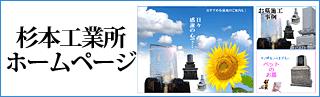 杉本工業所ホームページへ
