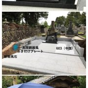 オリジナル墓